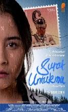 Sinopsis Film SURAT UNTUKMU (2016)