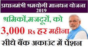 PMSYM : Pradhan mantri Shram Yogi Man Dhan Yojna Pension