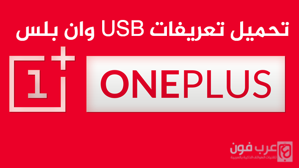 تحميل تعريفات USB لهواتف وان بلس OnePlus