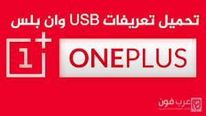 تحميل تعريفات USB لهاتف وان بلس OnePlus