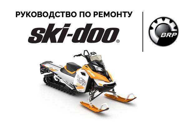 Download shop manual ATV BRP Ski-Doo Summit