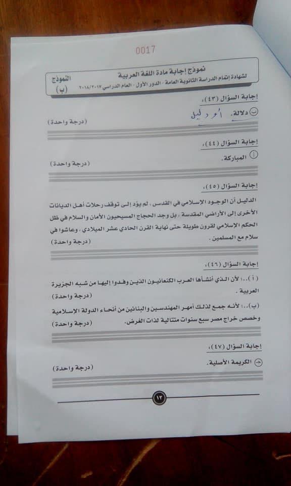 نموذج الإجابة الرسمي لامتحان اللغة العربية للصف الثالث الثانوي ٢٠١٨ 13