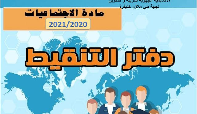 واجهة دفتر نقط المراقبة المستمرة الاجتماعيات 2020-2021