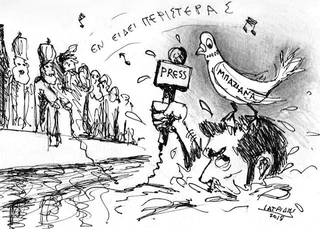 Αθώα Περιστέρα Μπαζιάνα είναι το θέμα της γελοιογραφίας του IaTriDis μετα την συνέντευξη της στην Εφημερίδα των Συντακτών.