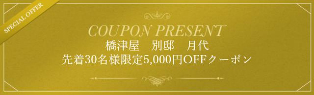 //ck.jp.ap.valuecommerce.com/servlet/referral?sid=3277664&pid=884311602&vc_url=https%3A%2F%2Fwww.ikyu.com%2Fap%2Fsrch%2FCouponIntroduction.aspx%3Fcmid%3D3913