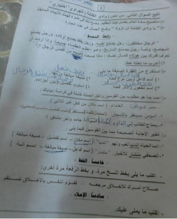 امتحان اللغة العربية محافظة المنيا للصف الثالث الاعدادى الترم الثاني 2017