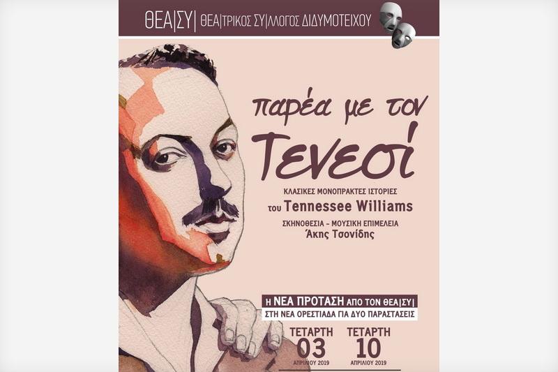Παρέα με τον Τενεσί: Παραστάσεις του Θεατρικού Συλλόγου Διδυμοτείχου στην Ορεστιάδα
