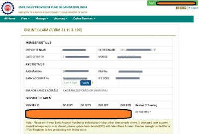 Verify bank detail pf withdraw online- kaise kare hindi me help