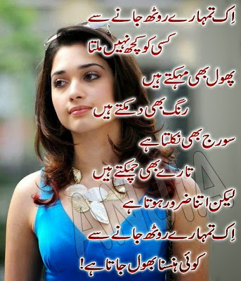 Ghazal | Urdu Ghazal | Ghazal Poetry | Romantic ghazal | Urdu Poetrt World,Urdu Poetry,Sad Poetry,Urdu Sad Poetry,Romantic poetry,Urdu Love Poetry,Poetry In Urdu,2 Lines Poetry,Iqbal Poetry,Famous Poetry,2 line Urdu poetry,Urdu Poetry,Poetry In Urdu,Urdu Poetry Images,Urdu Poetry sms,urdu poetry love,urdu poetry sad,urdu poetry download,sad poetry about life in urdu