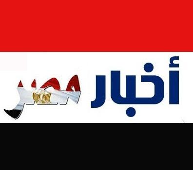 اخبار مصر اليوم , عاجل اخبار مصر , اخر الأخبار في مصر
