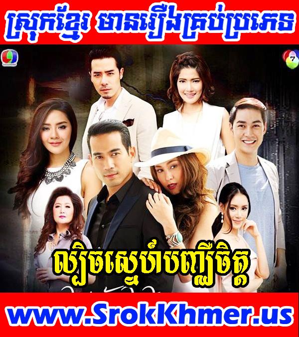 Khmer Movie - Lbech Sne BanhChheu Chit - Movie Khmer - Thai Drama