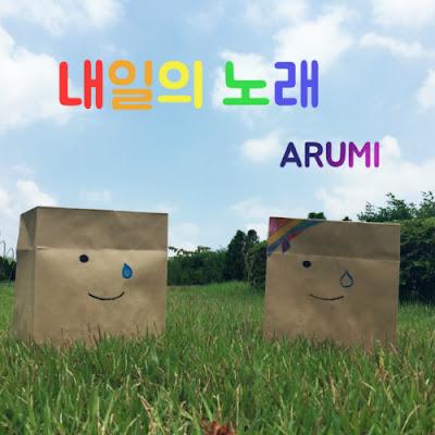 [Single] Arumi – 내일의 노래