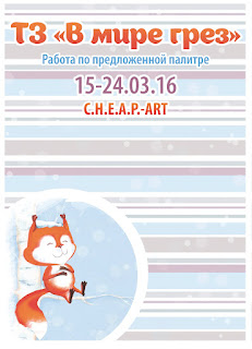 http://ckvorets.blogspot.ru/2016/03/15-24032016.html