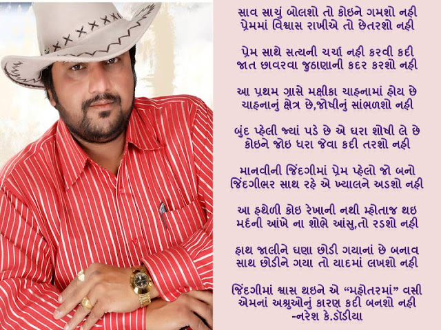 साव साचुं बोलशो तो कोइने गमशो नही Gujarati Gazal By Naresh K. Dodia