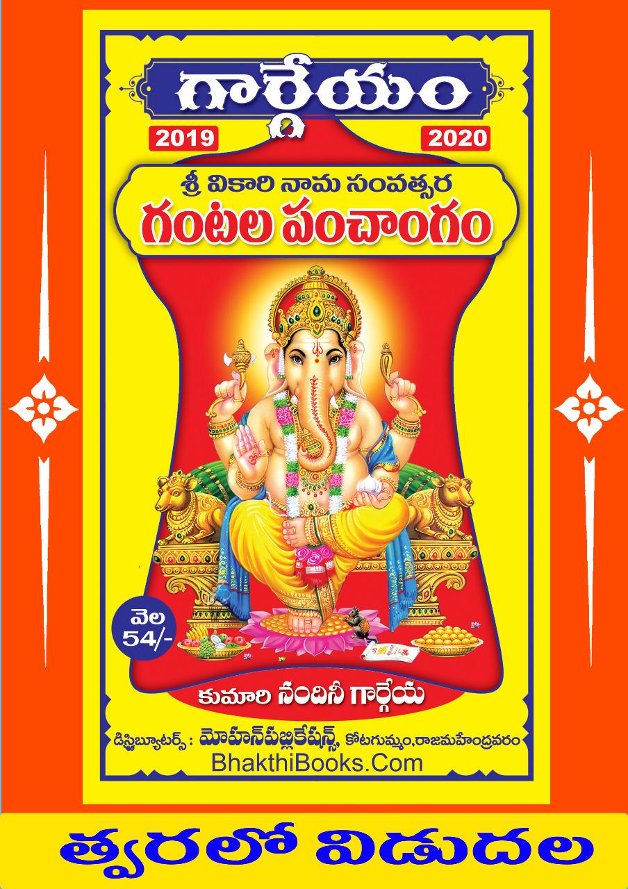 Gargeyam | గార్గేయం | 2018-19 వికారి గంటల పంచాంగం | 2018-19 Vikari Gantala panchangam