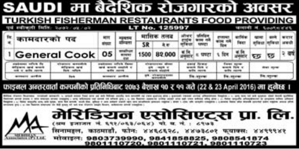 Free Visa & Free Ticket, Jobs For Nepali In Saudi Arabia, Salary -Rs.42,000
