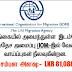 International Organization for Migration (IOM) - Vacancies