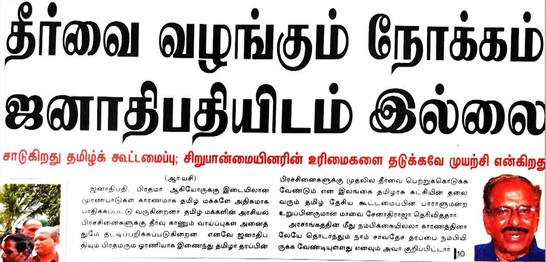News paper in Sri Lanka : 17-06-2019