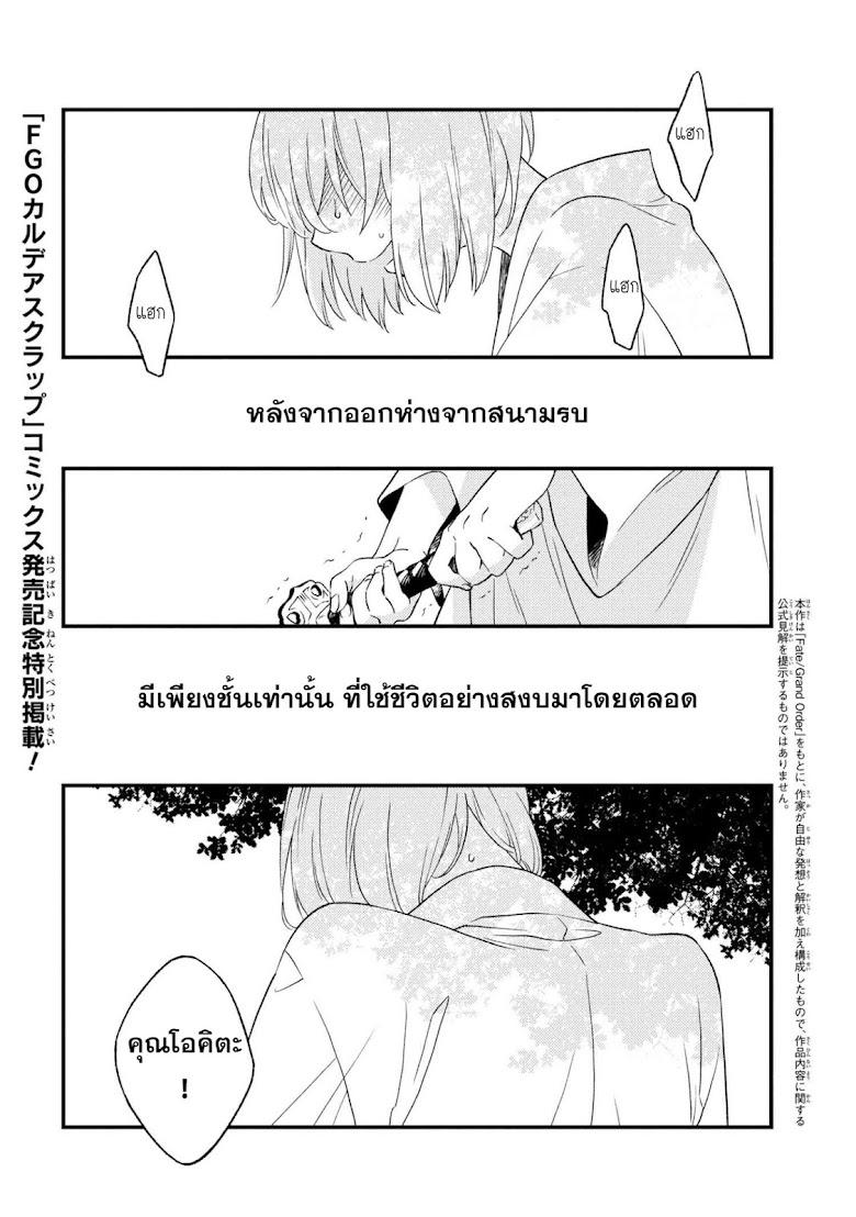 Fate/Grand Order Caldea Scrap Nakaya Works Collection - หน้า 1