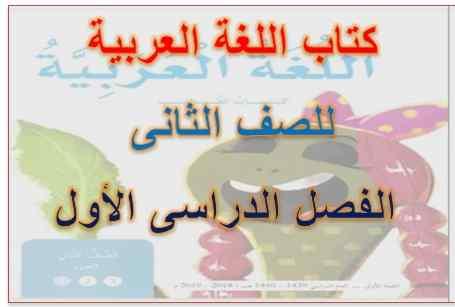 كتاب اللغة العربية للصف الثانى الفصل الدراسى الأول 2020 - مناهج الامارات