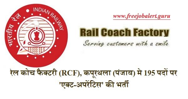 Rail Coach Factory, RCF Kapurthala, Punjab, RCF, Railway, Railway Recruitment, Act Apprentices, Apprentice, 10th, Latest Jobs, rcf kapurthala logo