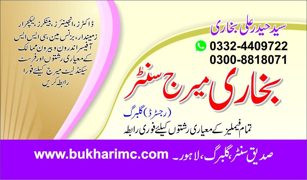 Zaroorat Rishta Lahore Pakistan 0047 – Migliori Pagine da Colorare
