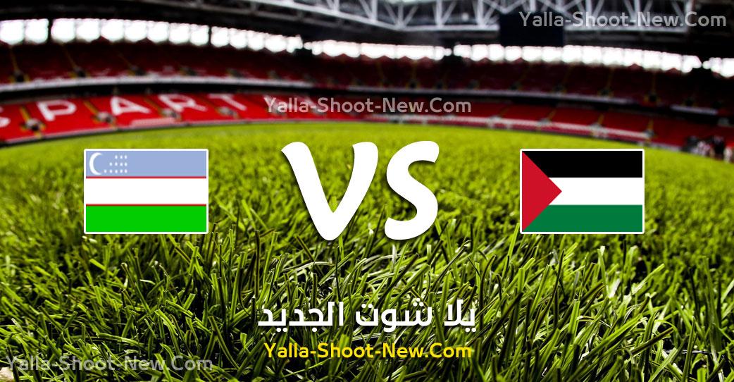 yalla shoot مباراة فلسطين وأوزباكستان