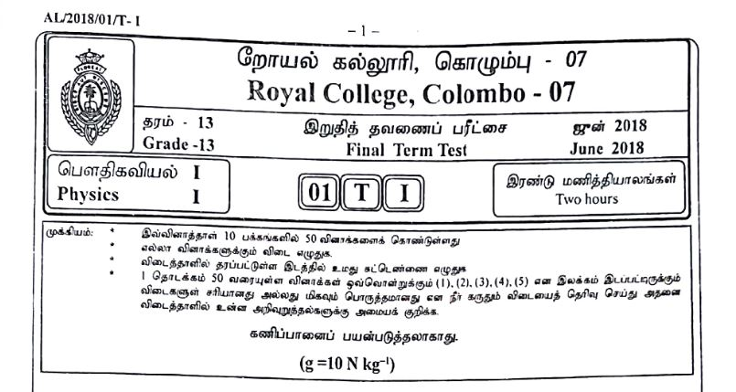 Physics | Royal College - June 2018 | Grade 13 - AGARAM LK