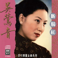 WU YING YIN  (吳鶯音) QUEEN OF THE NASAL VOICE