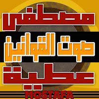 خطة بحث في الاجراءات القضائية وفقا لقانون مجلس الدولة المصري