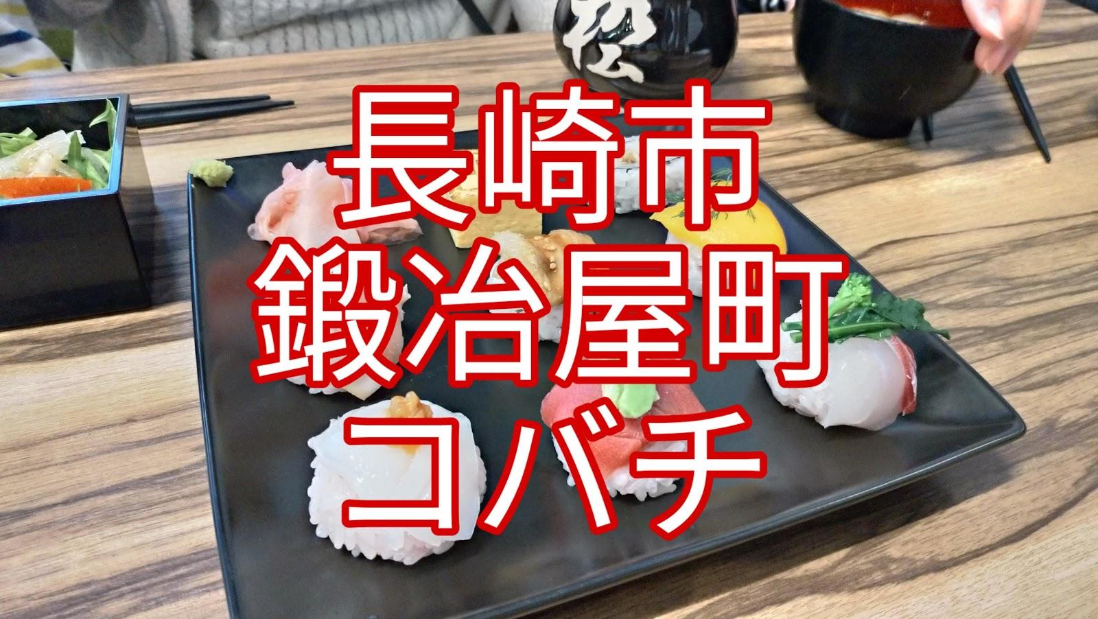 【長崎グルメ】長崎市鍛冶屋町のコバチでランチをいただきました!