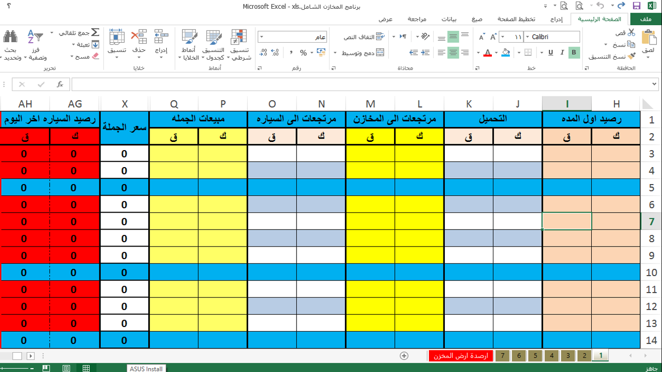 جدول مبيعات جاهز