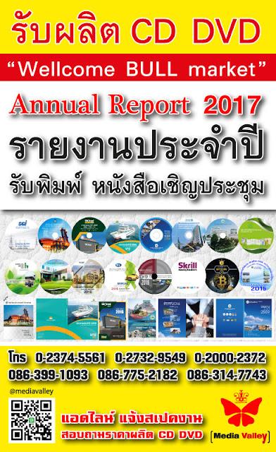 ศูนย์รับฝากหลักทรัพย์ คือ,บริษัท ศูนย์รับฝากหลักทรัพย์ ประเทศไทย จำกัด กรุงเทพมหานคร,หน้าที่ของศูนย์รับฝากหลักทรัพย์,บริษัท ศูนย์รับฝากหลักทรัพย์ ประเทศไทย จํากัด tsd,tsd แบบฟอร์ม,tsd ชื่อเต็ม,รายงานประจําปีของสถานศึกษา,www.setportal.set.or.th,ราย ชื่อ บริษัท ทั้งหมด,ราย ชื่อ บริษัท ใหญ่ ใน ประเทศไทย,ค้นหา ราย ชื่อ บริษัท,ลักษณะของบริษัทจํากัด,รายชื่อบริษัทจดทะเบียน,รายชื่อบริษัทในกรุงเทพ,การแปรสภาพบริษัท,บริษัทจํากัด มีบริษัทอะไรบ้าง,ตลาด mai คือ,รายชื่อหุ้น mai,mai airline,ตลาด mai pantip,หุ้น mai น่าสนใจ,บริษัทจดทะเบียนในตลาดหลักทรัพย์ mai,หุ้น mai น่าสนใจ 2559,ตลาด set