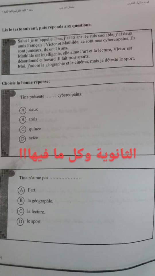 امتحان اللغة الفرنسية + نموذج الاجابة للصف الاول الثانوي ترم أول 2019 نظام جديد 1