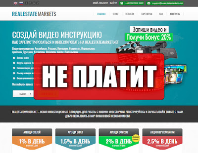 Скриншоты выплат с хайпа realestatemarkets.net