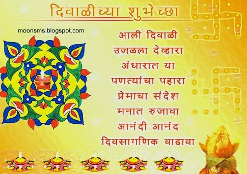 whatsapp Diwali Marathi Sms message wishes charolya  Greetings  Wallpaper  images picture photo.