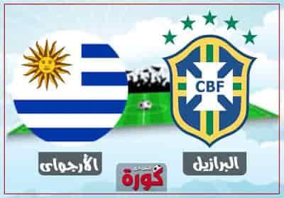 بث مباشر مباراة البرازيل واوروجواي