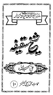 شیخ سقیفہ تالیف علی اکبر شاہ
