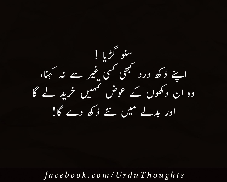 Zindagi ki Achi Batain In Urdu   Quotes On Life Urdu - Urdu
