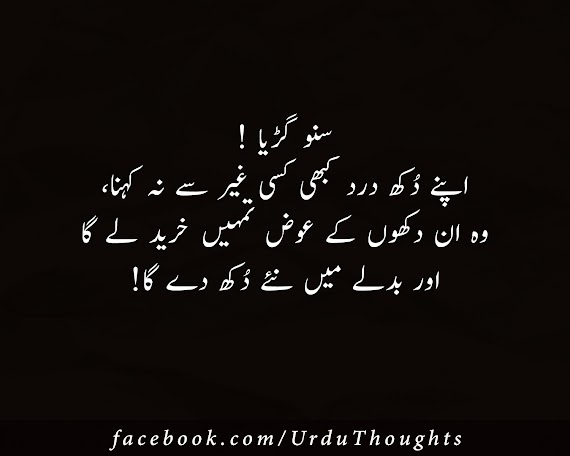 Top 100+ Sad Quotes About Life In Urdu
