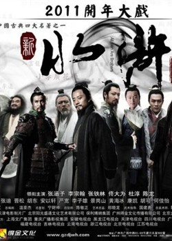 All Men Are Brothers - 水浒传(2011) [CN-Drama][Cantonese] | Asian