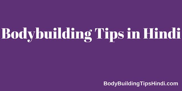 bodybuilding tips in hindi