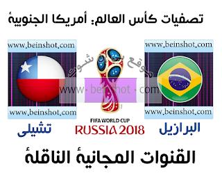 القنوات المجانية الناقلة لمبارة تشيلي ضد البرازيل في تصفيات كأس العالم أمريكا الجنوبية