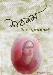Shabnam by Syed Mujtaba Ali