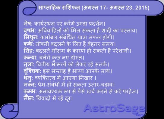 Saptahik rashiphal se jaane apna bhavishya.