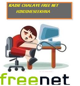 Free Net Kaise Chalaye
