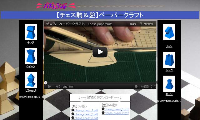 Como hacer un Ajedrez de Origami