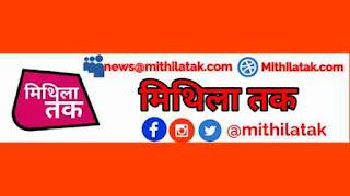 Mithila tak, mithila news, मिथिलातक