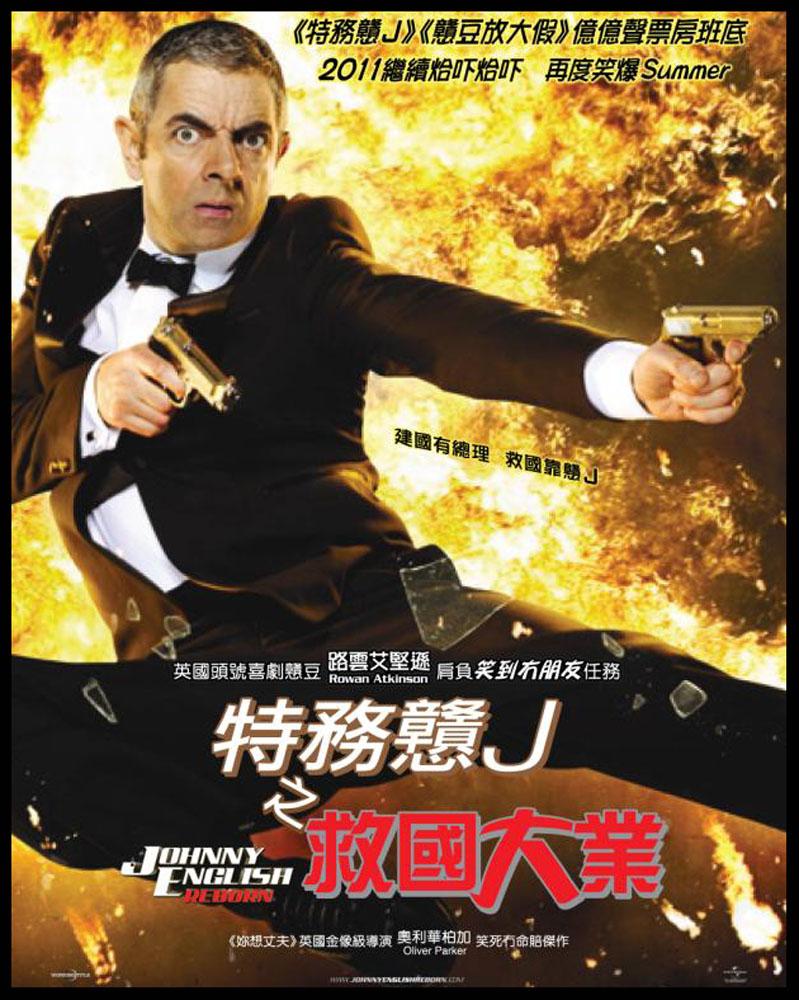 司徒隨想曲: 搞笑版的007 - 《特務戇J之救國大業》