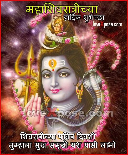 Mahashivratri Marathi sms message whatsapp status